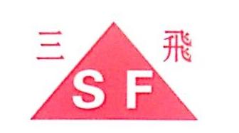 深圳市三飞化工有限公司 最新采购和商业信息