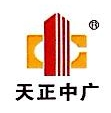 兰州天正中广投资控股集团有限公司 最新采购和商业信息