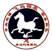 安徽飞马同业国际旅行社有限责任公司 最新采购和商业信息