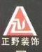 江西南昌正野装饰工程有限公司 最新采购和商业信息