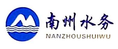 重庆市南州水务(集团)有限公司