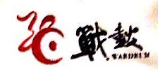 深圳市战鼓网络营销咨询有限公司 最新采购和商业信息