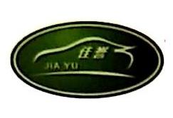 福建佳誉汽车服务有限公司 最新采购和商业信息