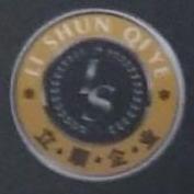 广西钦州保税港区立顺物流有限公司