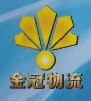 深圳市金冠物流有限公司 最新采购和商业信息