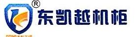 深圳市东凯越科技有限公司