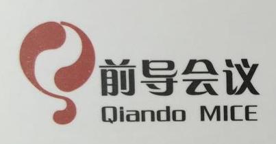 重庆前导文化传播有限公司