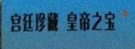 惠州御源珍商贸有限责任公司 最新采购和商业信息