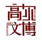 北京高尔文博广告传媒有限公司 最新采购和商业信息