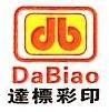 广东达标彩印有限公司 最新采购和商业信息