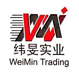 上海纬旻实业有限公司 最新采购和商业信息