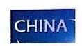 上海轶骋真空技术有限公司