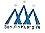 南陵县三鑫矿业有限公司 最新采购和商业信息