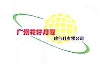 广州花好月圆旅行社有限公司 最新采购和商业信息
