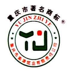 重庆市渝津纸业有限责任公司