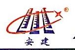 广州市安建脚手架有限公司 最新采购和商业信息