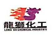 江西威源龙狮化工有限责任公司 最新采购和商业信息