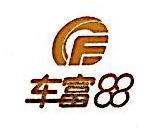 深圳前海车富互联网金融服务有限公司