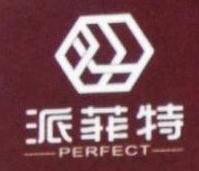 福州派菲特装饰工程有限公司 最新采购和商业信息