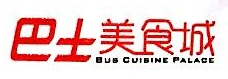 深圳市巴士情缘文化有限公司 最新采购和商业信息