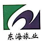 成都东海旅行社有限公司 最新采购和商业信息