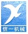 台州信一机械有限公司 最新采购和商业信息