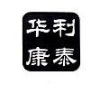 沈阳华康利泰科技有限公司 最新采购和商业信息
