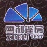 四川雪利篷房制造有限公司 最新采购和商业信息