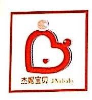 北京杰妮宝贝商贸有限公司 最新采购和商业信息