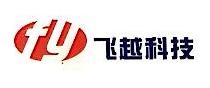 深圳市飞能量科技有限公司