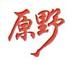 天津市原野汽车客运有限公司 最新采购和商业信息