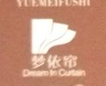 宁夏梦依帘商贸有限公司 最新采购和商业信息