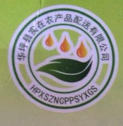 华坪县实在农产品配送有限公司