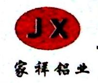 上海家祥金属材料有限公司