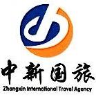 珠海中新国际旅行社有限公司 最新采购和商业信息