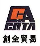 浙江创全贸易有限公司 最新采购和商业信息