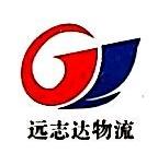 重庆远志达物流有限公司