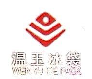 上海温玉实业有限公司 最新采购和商业信息