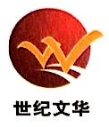 北京世纪文华文化传媒有限公司 最新采购和商业信息