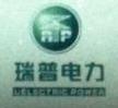 湖北瑞普电力有限公司