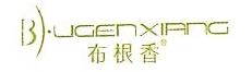 杭州一泽杭服饰有限公司 最新采购和商业信息