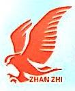 广州展志贸易有限公司 最新采购和商业信息