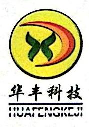 和政县华丰农资经销有限责任公司 最新采购和商业信息