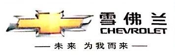 费县远通汽车销售服务有限公司