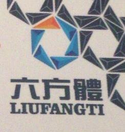 昆明六方体文化传播有限公司 最新采购和商业信息