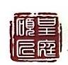 耒阳皇庭硕匠装饰工程有限公司 最新采购和商业信息
