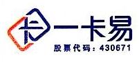 深圳一卡易科技股份有限公司 最新采购和商业信息