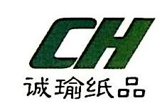 广州诚瑜纸制品有限公司 最新采购和商业信息