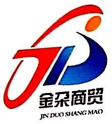 邯郸市金朵商贸有限公司 最新采购和商业信息