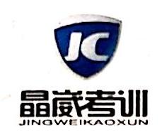 荆州市晶崴机动车驾驶员考训有限公司 最新采购和商业信息